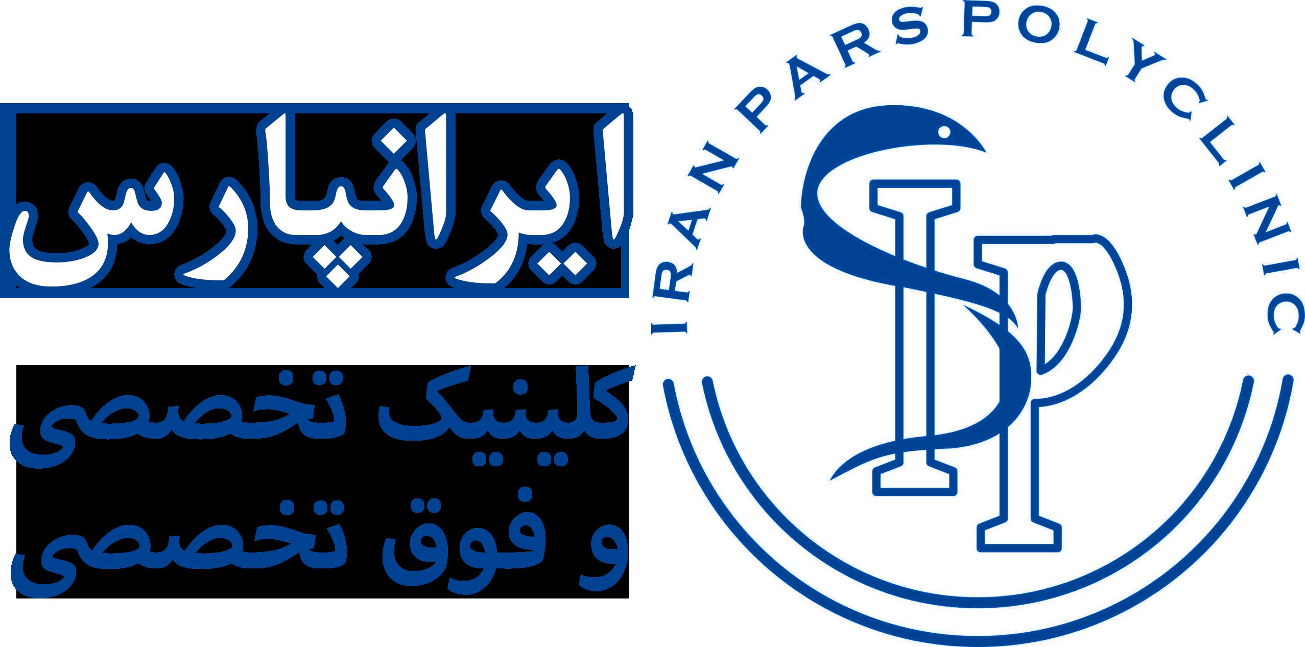 پلیکلینیک تخصصی و فوق تخصصی ایرانپارس